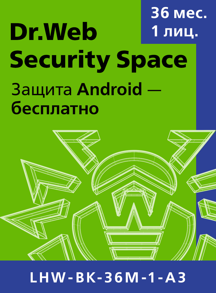 Dr.Web Security Space  на 36мес.1 лиц