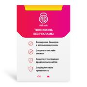 AdLock-Schutz für Mobilgeräte