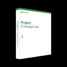 Project стандартный 2019