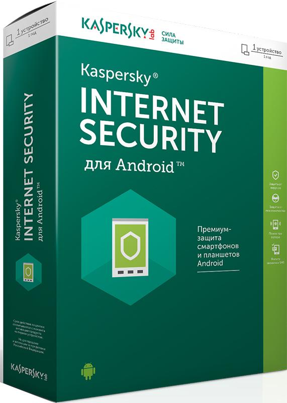 Kaspersky Internet Security для Android 1 устройство 1 год