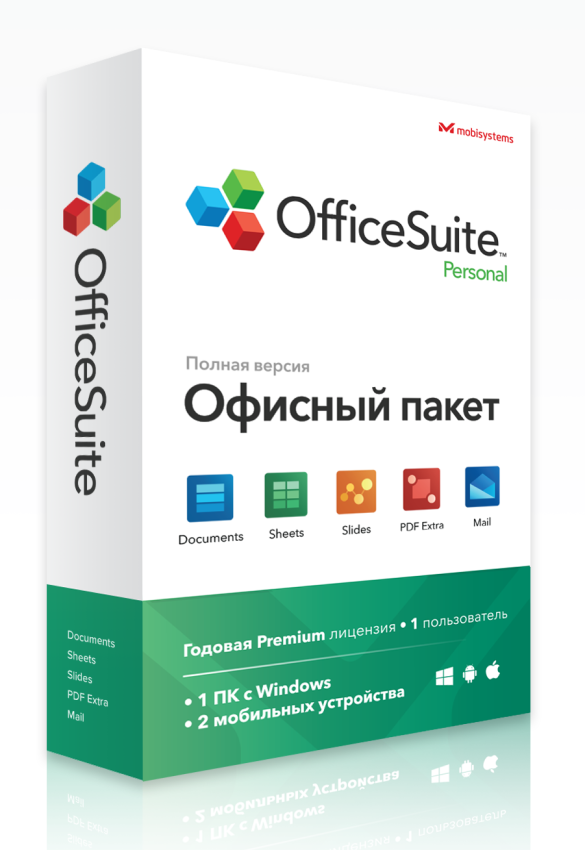 OfficeSuite Personal electronic license for 1 year