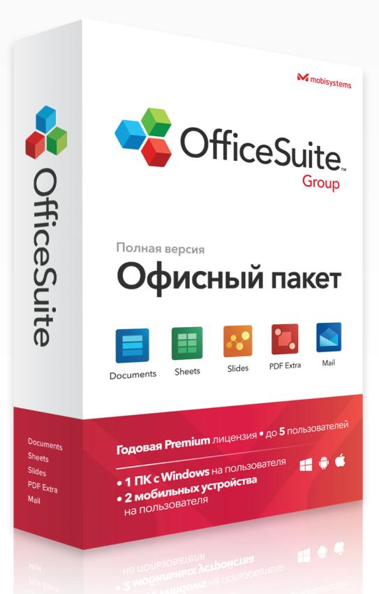 OfficeSuite Group электронная лицензия на 1 год